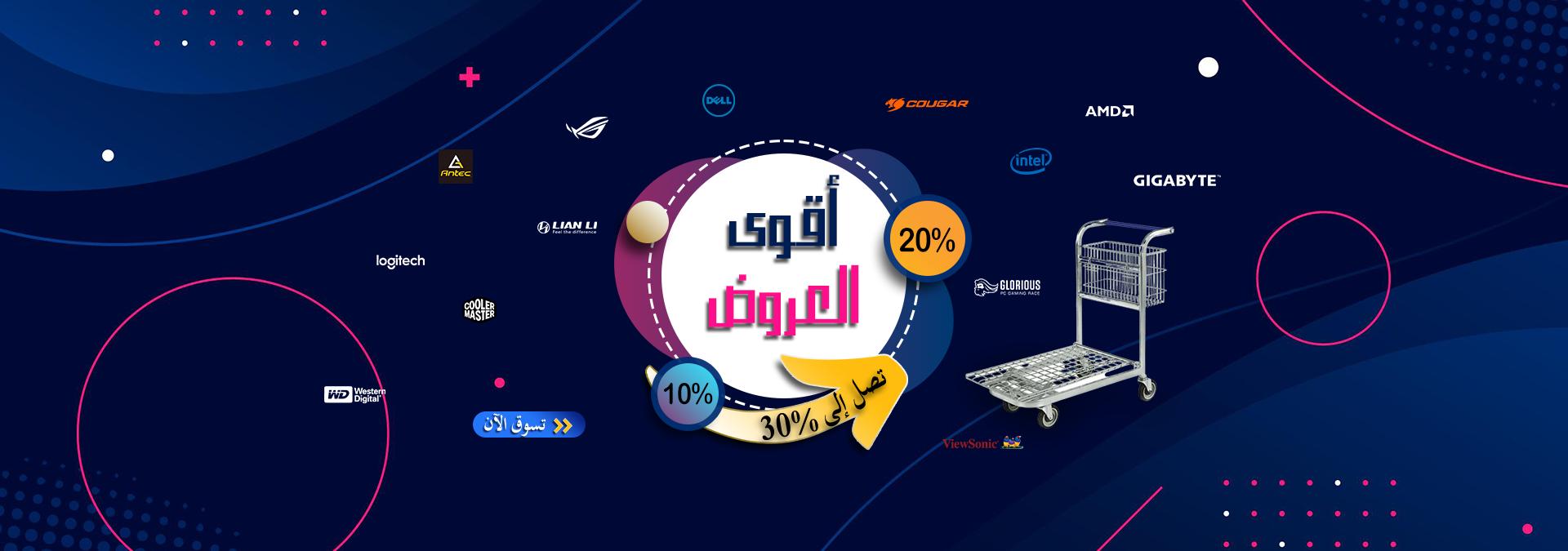Sale Eid2