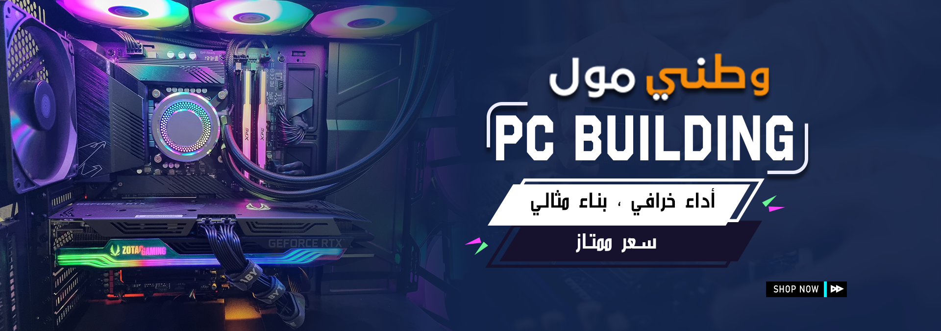 Pc Building Banner